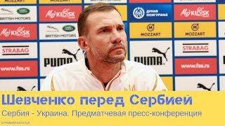 Сербия Украина предматчевая пресс конференция Андрея Шевченко в Белграде