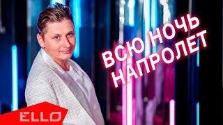 Артур Вишенков - Всю ночь напролёт (Remix)