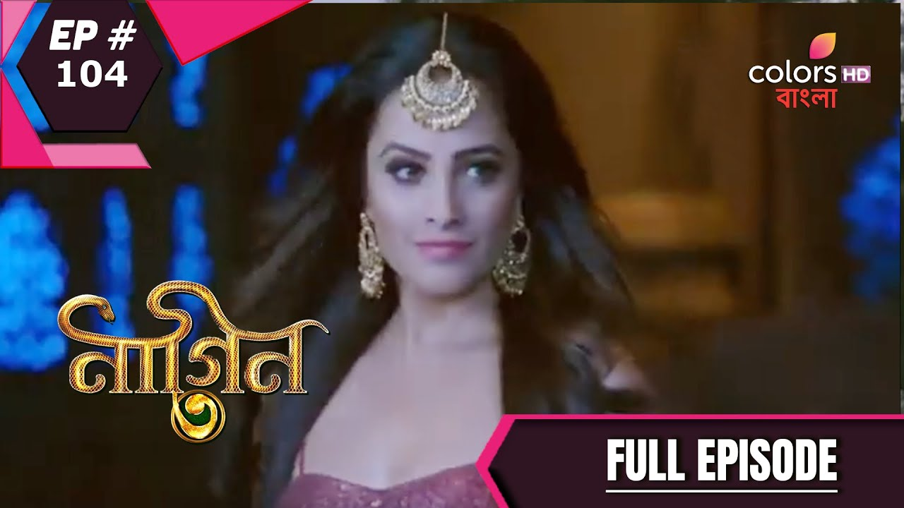 Download Naagin 3 (Bengali) | নাগিন ৩ | Episode 104 | Full Episode