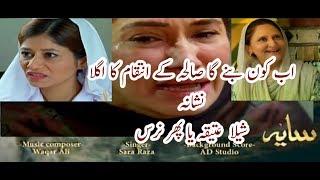 Saaya - Episode 40 Full Review Promo   Har Pal Geo