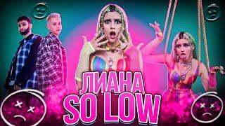 Лианель - so low (cover escape & Даня Милохин)