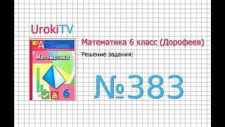 Задание №383 - ГДЗ по математике 6 класс (Дорофеев Г.В., Шарыгин И.Ф.)
