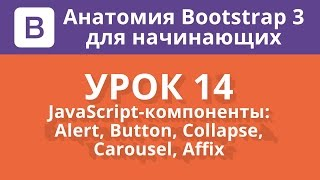 Анатомия Bootstrap 3 для начинающих. Урок 14