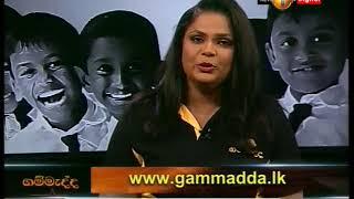 Gammadda Sirasa TV 23rd April 2018 Thumbnail