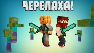 ЖИВУЧАЯ ЧЕРЕПАХА - Minecraft (Братство #3)