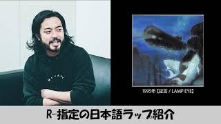 Creepy Nutsのオールナイトニッポン0(ZERO)」内でお届けしているR-指定の日本語ラップ紹介コーナー 2019.4.2放送分.
