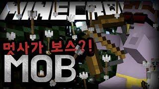 멋사가 보스를 하면 생기는일.avi[마인크래프트 : M.O.B] Minecraft Mine of Battle [멋사]