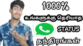 Whatsapp Status Tips and Tricks in Tamil ( Tamil Abbasi )