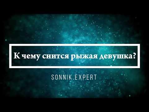 К чему снится рыжая девушка - Онлайн Сонник Эксперт