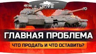 ГЛАВНАЯ ПРОБЛЕМА ВЕТКИ СССР ● Оставить или нет?