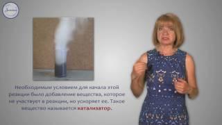 Химия 8 Сущность химических реакций и условия их протекания