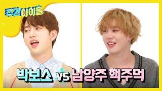 (Weekly Idol EP.346) WHO is THE Winner??!!