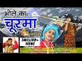 Bhole Ka Churma Full Hd Song