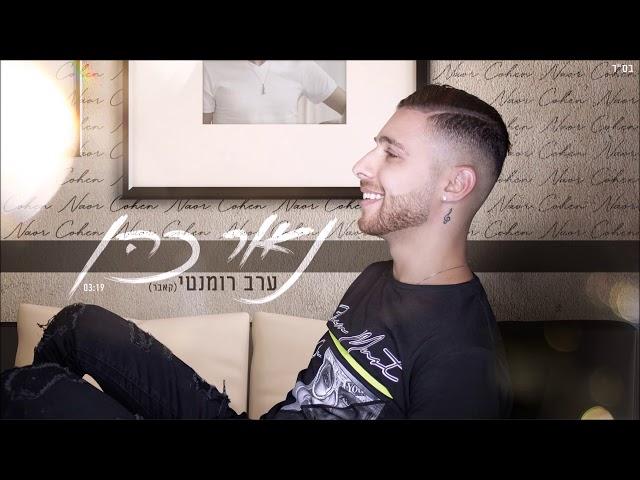 נאור כהן - ערב רומנטי (קאבר)