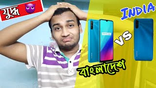 India Realme C3 vs Bangladesh Realme C3 - 8k Rs vs 11k TAKA | মাথা খারাপ হয়ে গেলো