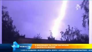 В Петербурге циклон вызвал сильнейший шторм(, 2016-07-04T15:12:18.000Z)