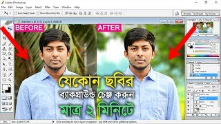How To Change Photo Background in Adobe Photoshop CS | Bangla Tutorial 2018