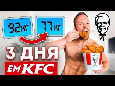 3 ДНЯ ЕМ только KFC! Результат ШОКИРОВАЛ