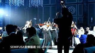 ▌SEMIFUSA音樂藝術 ▌Bitter Sweet Symphony  弦樂六重奏