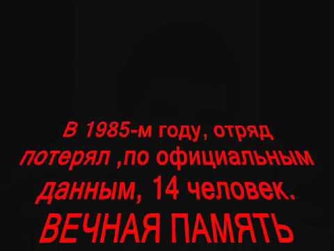 Книга Памяти 186 ООСпН 1-я часть (85-86гг)