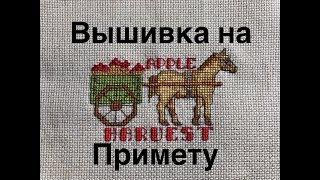 Вышивка на Примету | Лошадка Apple Harvest by Donna Kooler | Сад и Огород