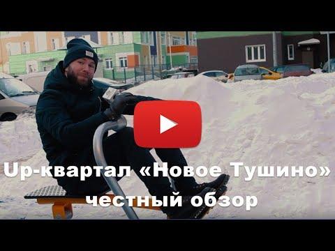 Новостройки Москвы от застройщика с отделкой и без. Купить