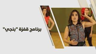 """برنامج قفزة """"بنجي"""" - ريما عامر"""