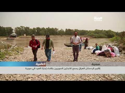 لاجئون سوريون يعودون من كردستان العراق للاحتفال بالعيد  - 04:20-2018 / 6 / 17