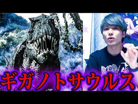 今は絶滅した史上最強の恐竜たち…