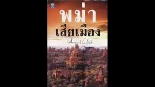 พม่าเสียเมือง 1-11