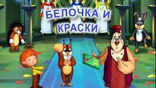 Мудрые сказки тетушки Совы - Белочка и краски (25 серия)