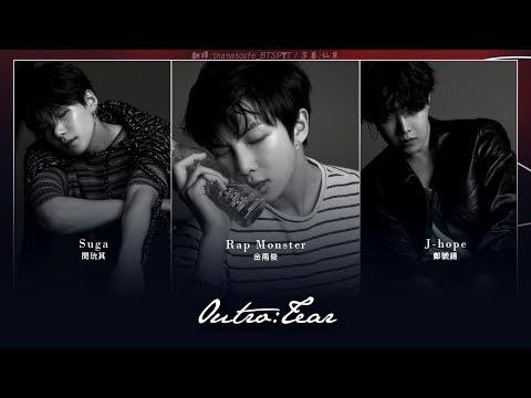 【認聲韓中字】BTS - LOVE YOURSELF 轉Tear_Outro:Tear