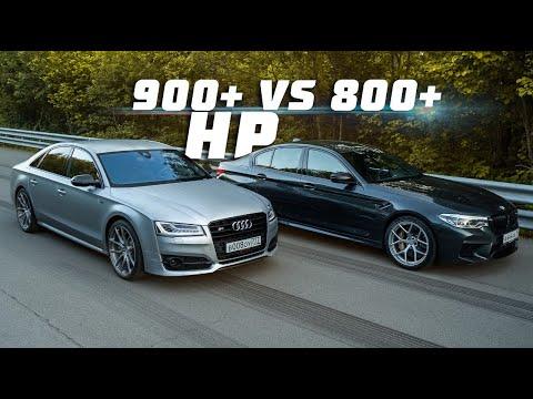 900+ л.с. Audi S8 vs 800+ л.с. BMW M5 F90. Боец-интеллигент
