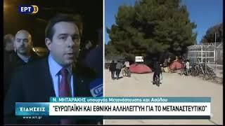 Ν. Μηταράκης: «Αναγκαία η μείωση των επιπτώσεων της μεταναστευτικής κρίσης στις τοπικές κοινωνίες»