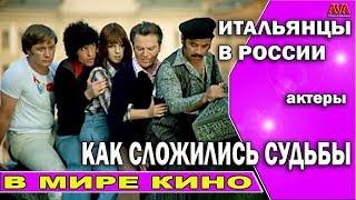 😍 Актеры /Невероятные приключения итальянцев в России [45 лет спустя] Как сложились судьбы