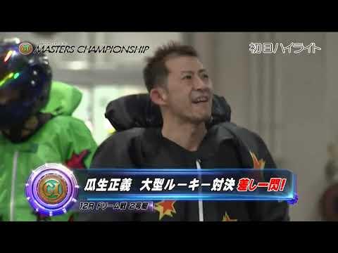 【ボートレースライブ】プレミアムGⅠ第22回マスターズチャンピオン 2日目1〜12R