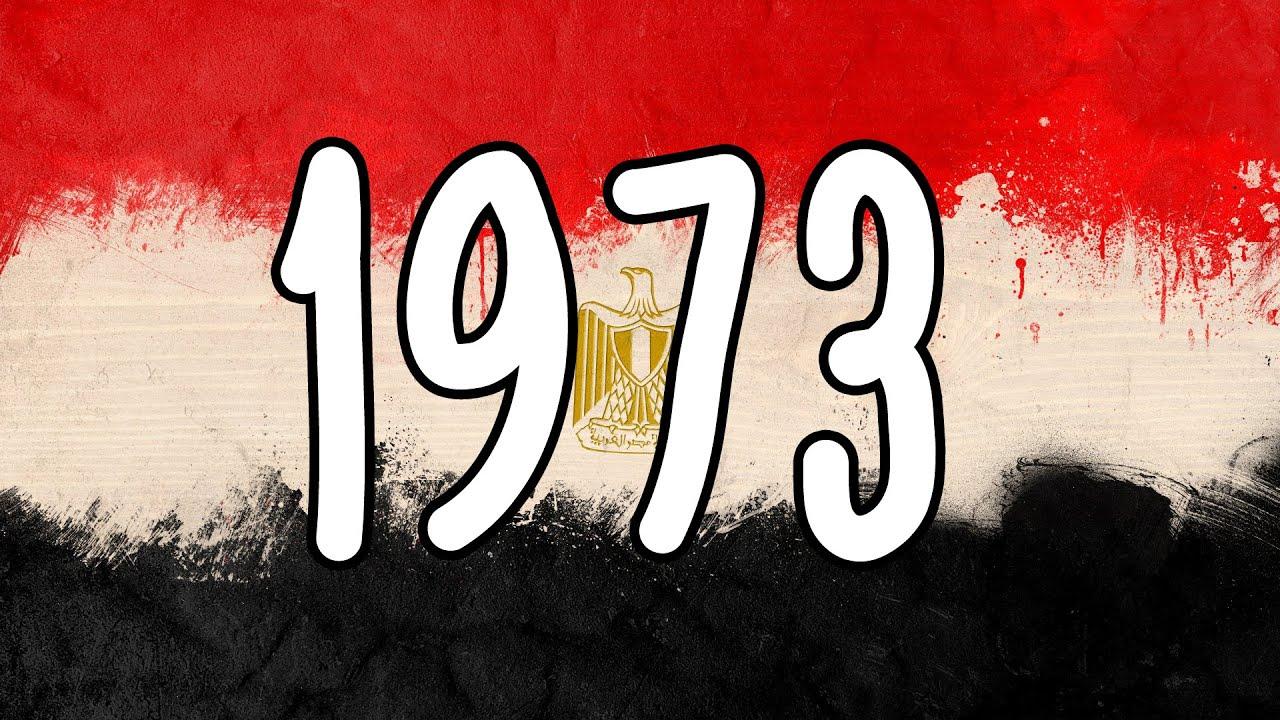 ليه مصر كسبت حرب اكتوبر؟ (في دقيقتين) - Egychology