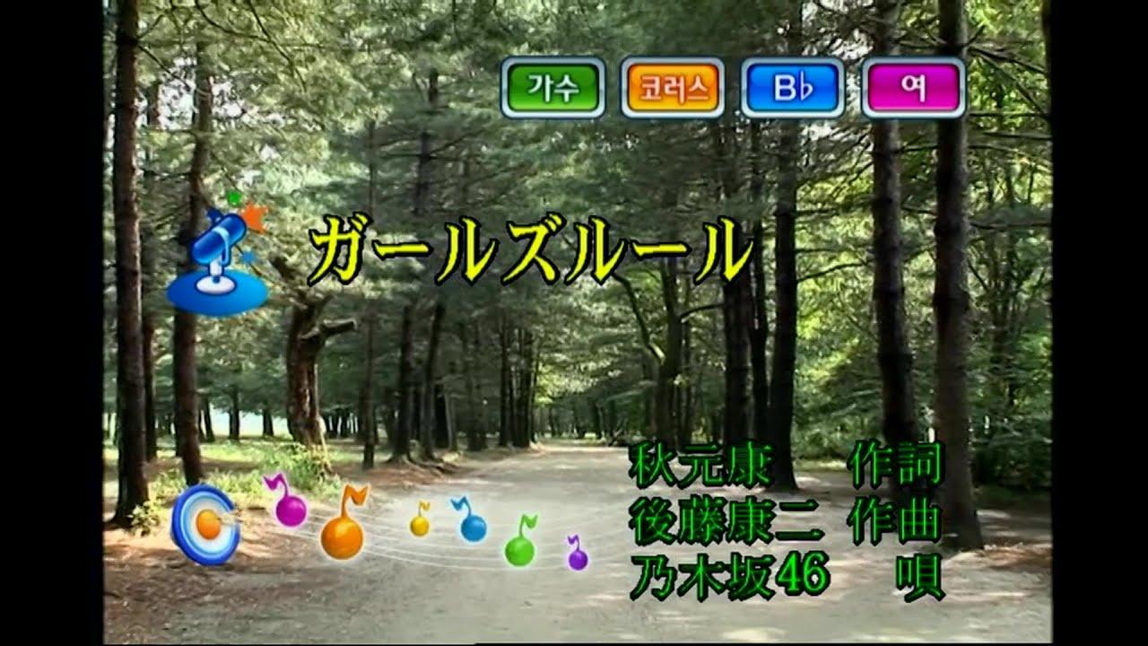 乃木坂46 - ガールズルール (노기자카46 - Girl's rule) (KY 43631) 노래방 カラオケ