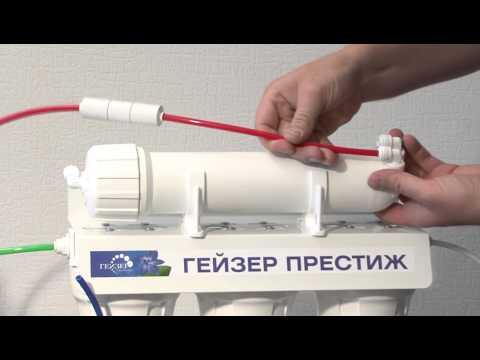 Замена фильтра грубой очистки - Гейзер БИО