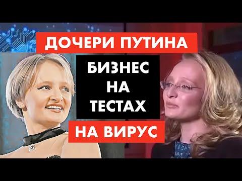 Дочери президента Путина