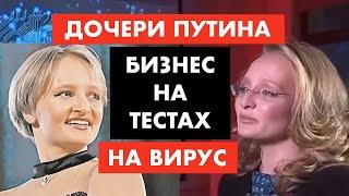 Дочери президента Путина в бизнесе на коронавирусе [12+]