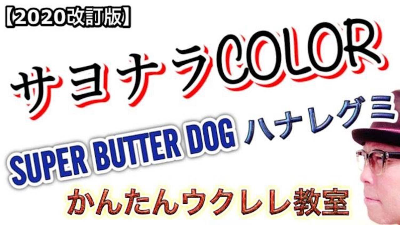 【2020改訂版】サヨナラCOLOR / SUPER BUTTER DOG - ハナレグミ《ウクレレ 超かんたん版 コード&レッスン付》#GAZZLELE