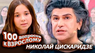 Николай Цискаридзе. Сто вопросов к взрослому
