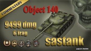 Object 140 - Ace Tanker, High Caliber, Spartan, Top Gun (sastank)