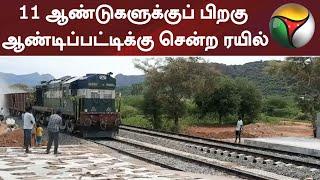 11 ஆண்டுகளுக்குப் பிறகு ஆண்டிப்பட்டிக்கு சென்ற ரயில் - மலர்தூவி வரவேற்ற மக்கள்! | Theni | Train