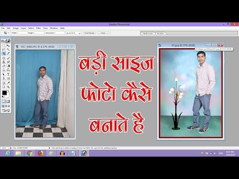 Photoshop tutorial in Hindi - Create Big Size Photo Step by Step Process thumbnail