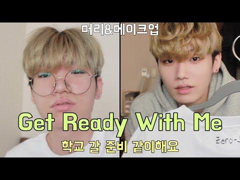 [Get Ready With Me] 학교 갈 준비 같이해요!ㅣ남자 머리 손질&데일리 메이크업ㅣ흔남에서 훈남(?)되기ㅣ예대생의 하루ㅣ겟레디윗미ㅣ [준콩]