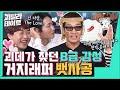 GTA5 온라인 여름 업데이트 임무 - 슈퍼 요트 생활 - 쇄빙선(선장) - YouTube
