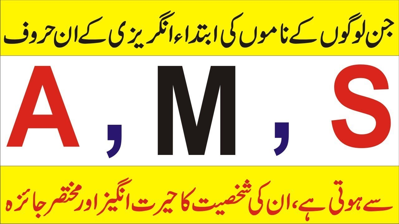 Astrology And Horoscope/Jin ky Name (A)(M)(S) Sy Start Hoty H/Ilam Ul  Adaad/Lucky Number