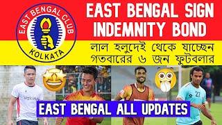লাল হলুদেই থেকে যাচ্ছেন গতবারের ৬ জন ফুটবলার💥East Bengal Sign Indemnity Bond🔥